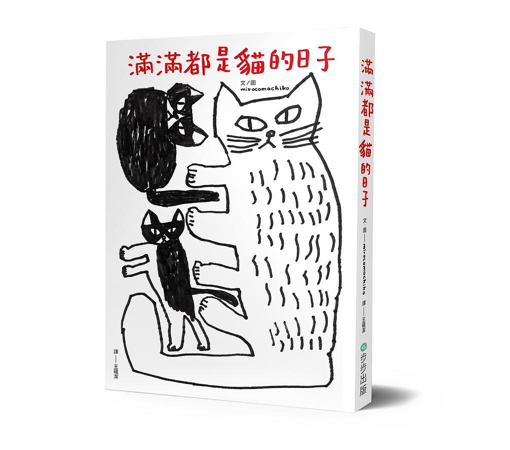 《滿滿都是貓的日子》(ねこまみれ帳)