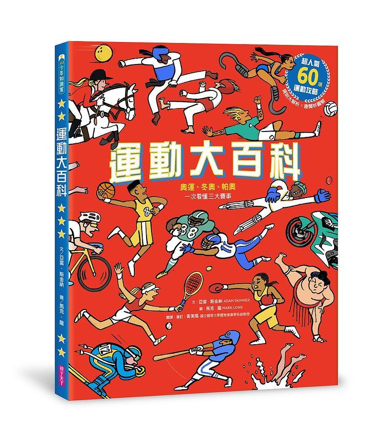 運動大百科_誠品線上_Sportopedia: An Illustrated Introduction to the World of Sport