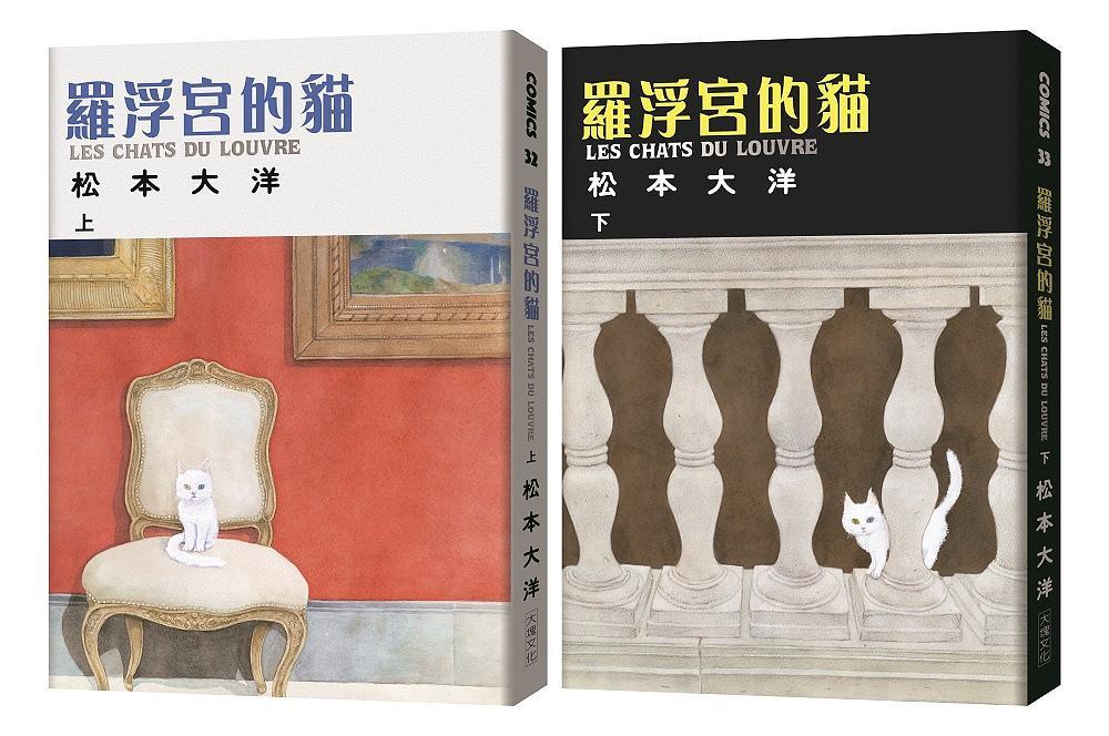 罗浮宫的猫 上下 (大洋原色版/2册合售) 诚品线上