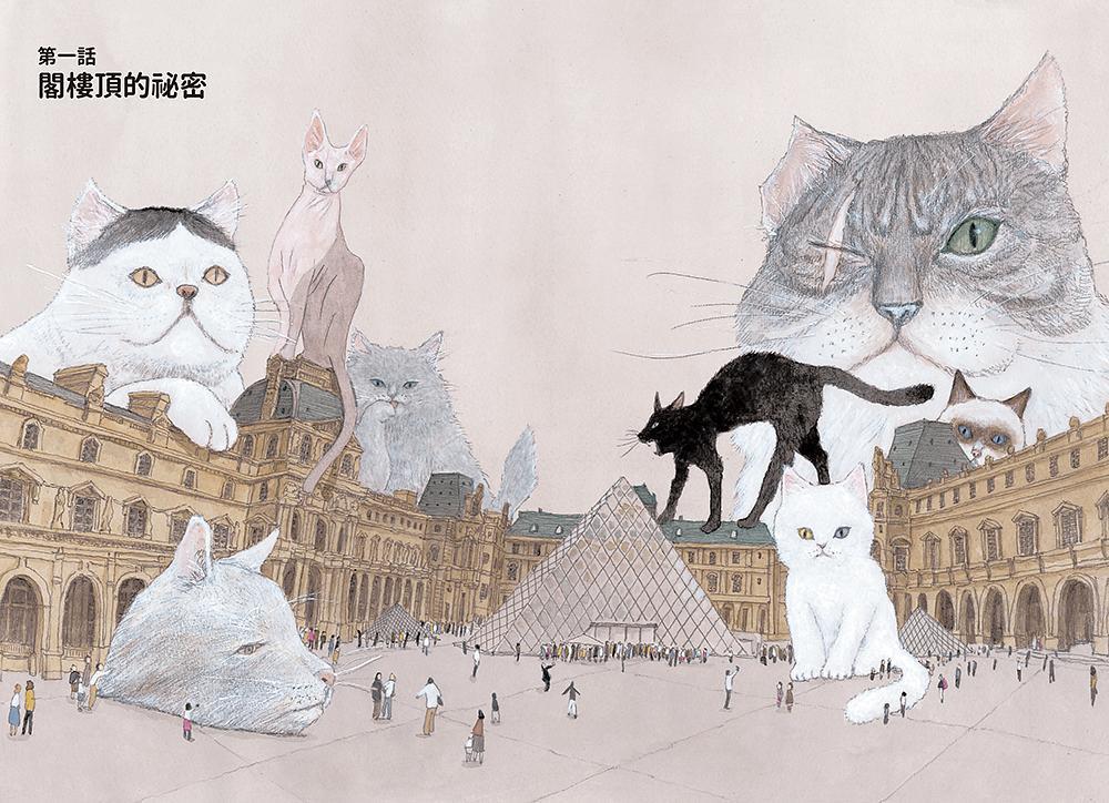 罗浮宫的猫_松本大洋 (Matsumoto Taiyou)