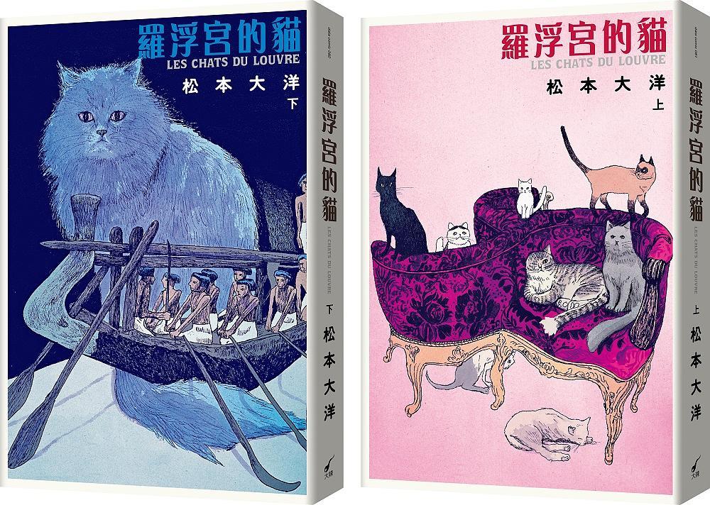 罗浮宫的猫 上下 (彩色豪华版/2册合售)