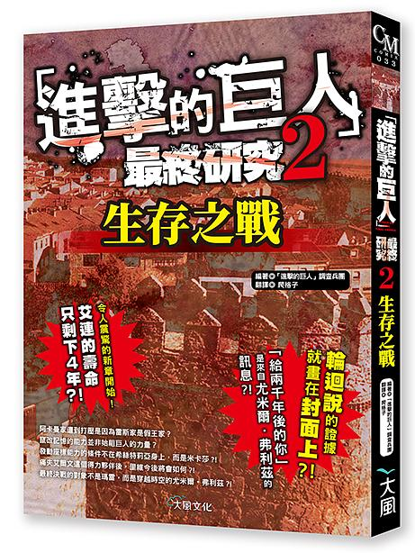 进击的巨人最终研究+ 进击的巨人最终研究 2: 生存之战 (2册合售)