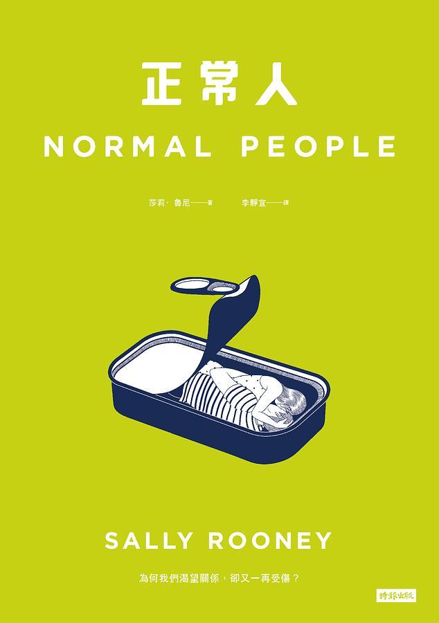 正常人 Normal People 诚品线上