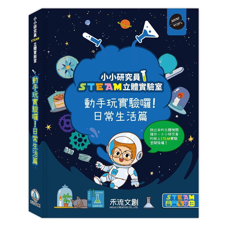 小小研究員STEAM立體實驗室 : 日常生活篇 /  動手玩實驗囉!,