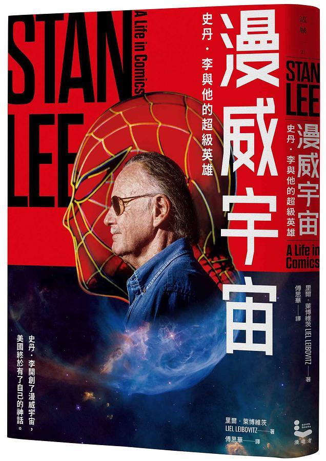 《漫威宇宙:史丹.李与他的超级英雄》