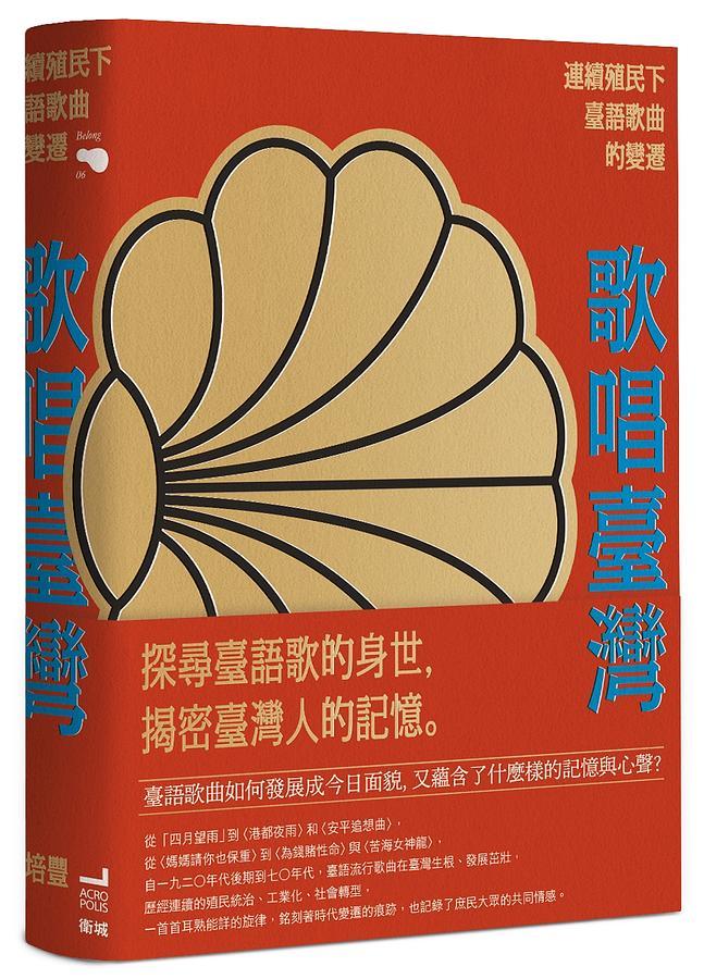 《歌唱臺灣:連續殖民下臺語歌曲的變遷》
