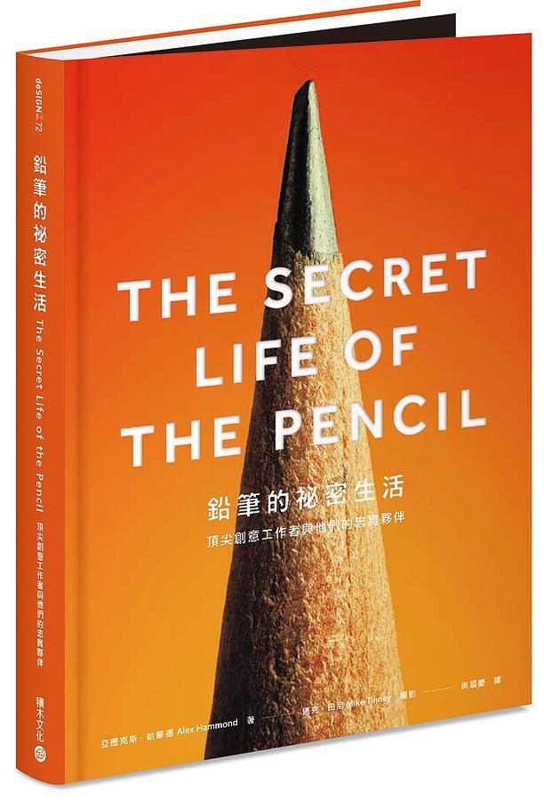 鉛筆的祕密生活