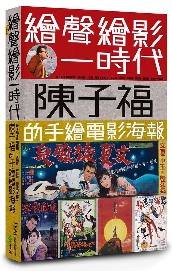 繪聲繪影一時代:陳子福的手繪電影海報