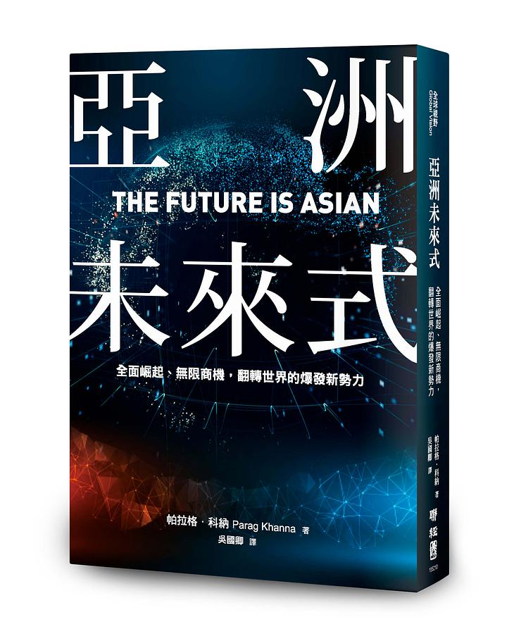 亞洲未來式