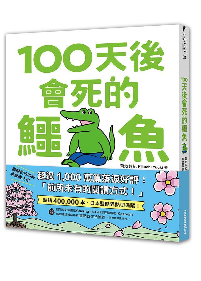 100天後會死的鱷魚