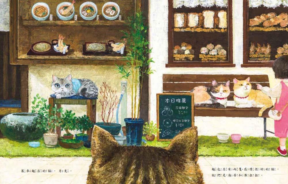 《沒有名字的貓》(なまえのないねこ,文:竹下文子/圖:町田尚子/台灣東方出版)