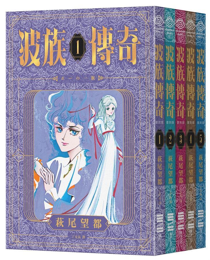 《波族傳奇》華美PVC袖套套書 (5冊合售/附精緻封面書籤組)