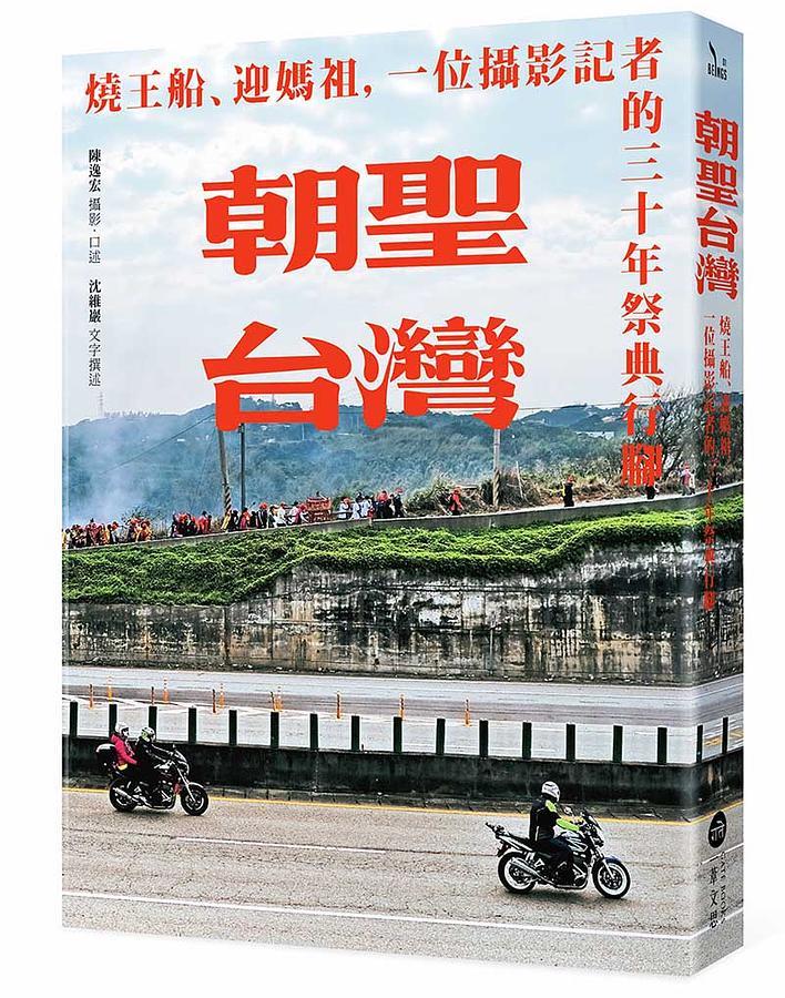 朝圣台湾:烧王船、迎妈祖,一位摄影记者的三十年祭典行脚