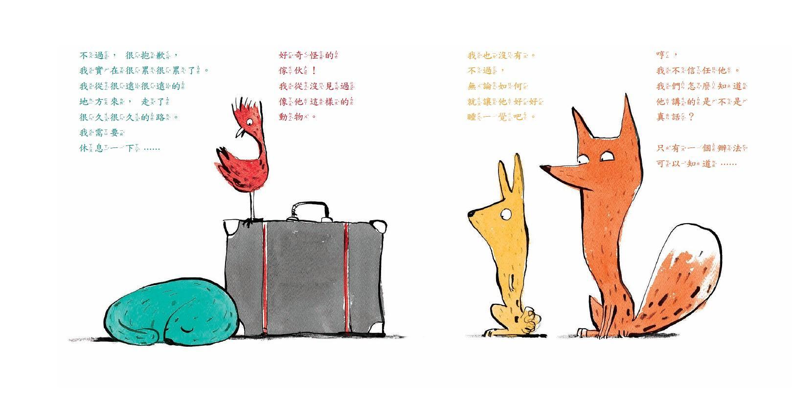 《神奇行李箱》