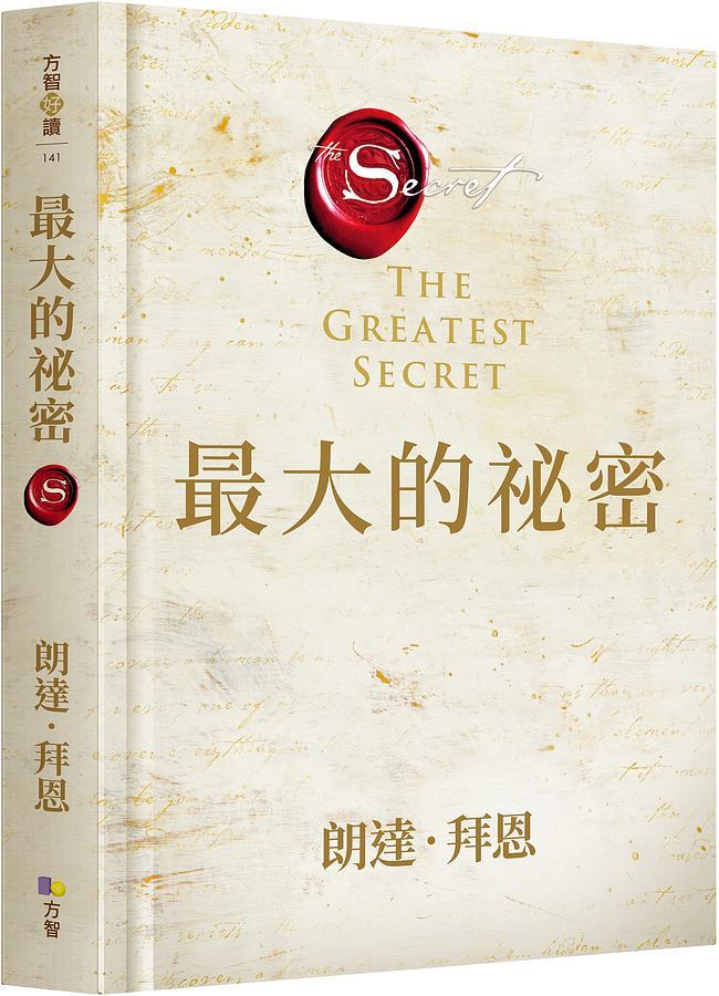 最大的秘密 the greatest secret 诚品线上