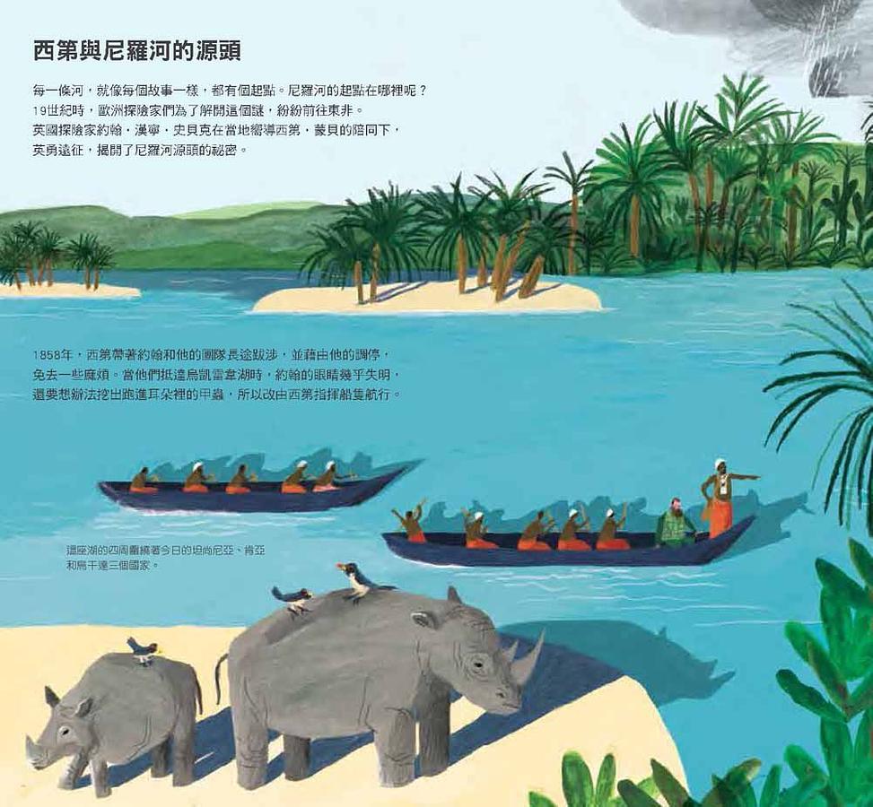 【從河流來認識偉大文明的興起】《大河的故事》