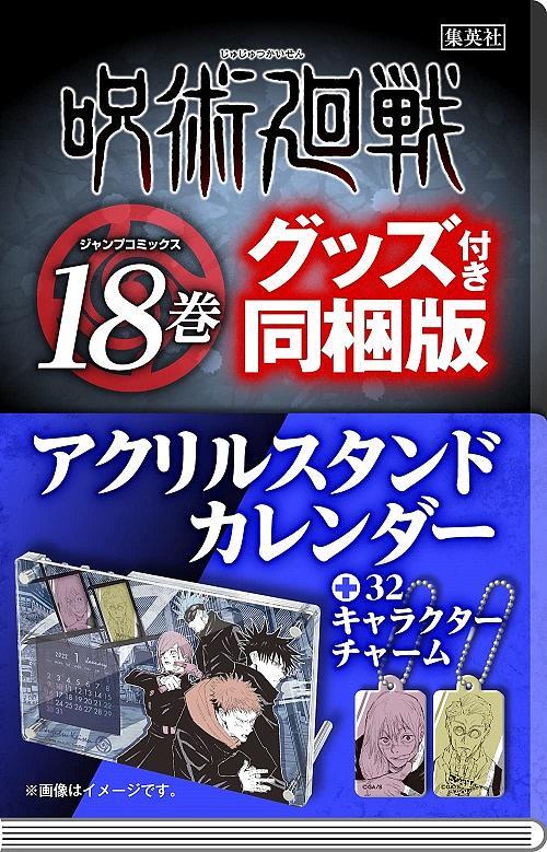呪术廻戦 18 (アクリルスタンドカレンダー付き同梱版)