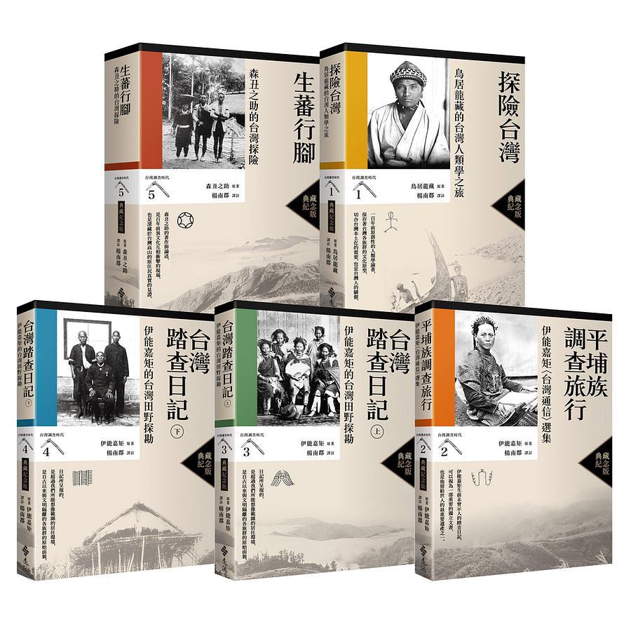 《台湾调查时代 (典藏纪念版/5册合售)》