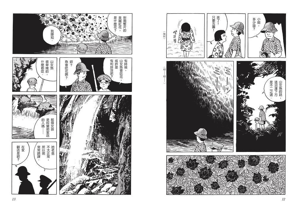 ▶︎〈紅花〉內頁,出自《柘植義春漫畫集》柘植義春/大塊文化 © Tsuge Yoshiharu