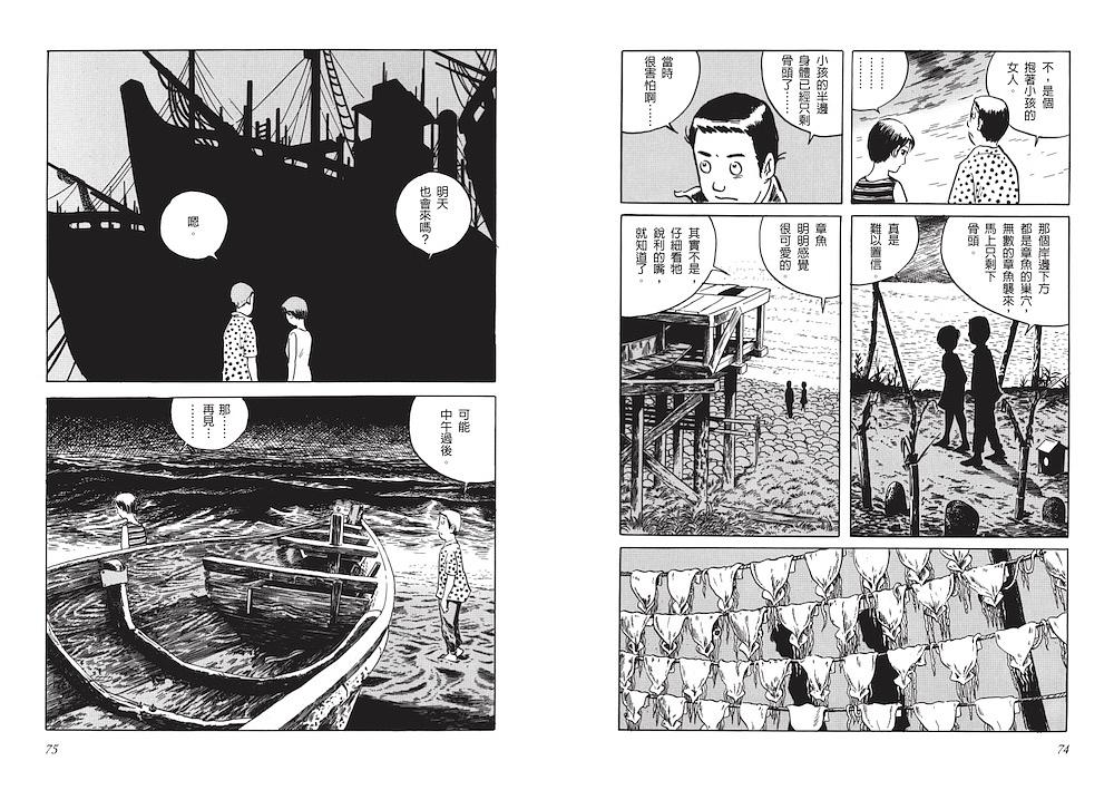 ▶︎〈海邊敘景〉內頁,出自《柘植義春漫畫集》柘植義春/大塊文化 © Tsuge Yoshiharu