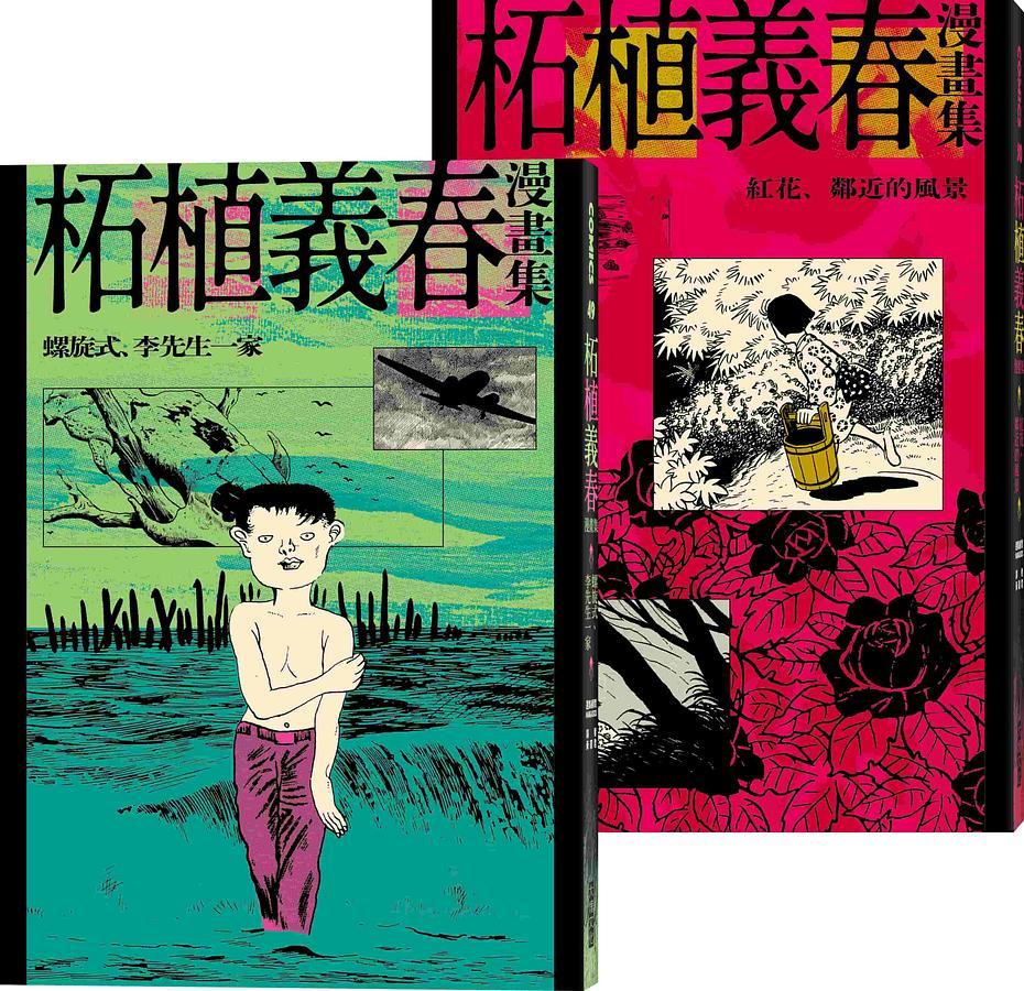 柘植義春漫畫集
