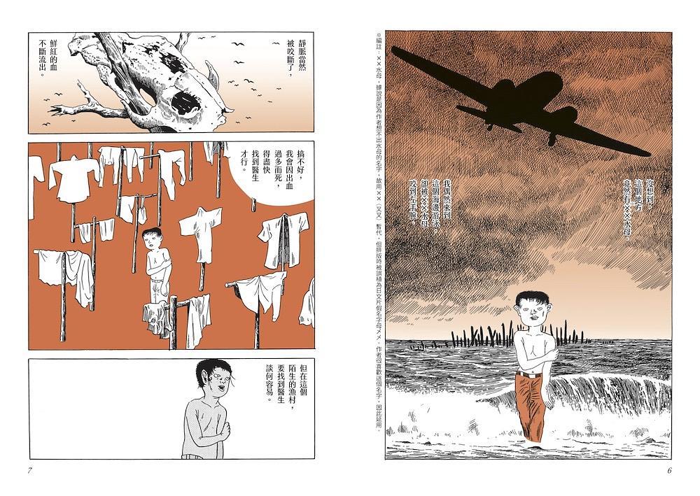 ▶︎〈螺旋式〉內頁,出自《柘植義春漫畫集》柘植義春/大塊文化 © Tsuge Yoshiharu