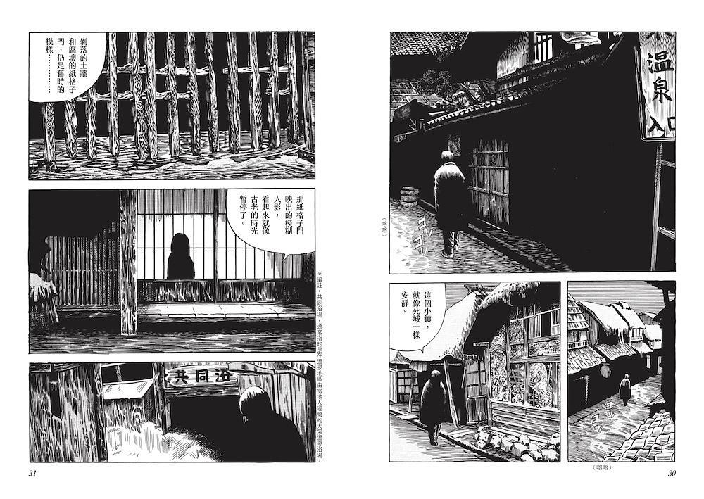 ▶︎〈源泉館老闆〉內頁,出自《柘植義春漫畫集》柘植義春/大塊文化 © Tsuge Yoshiharu