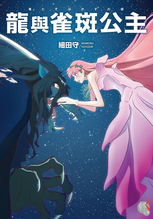 细田守全新动画龙与雀斑的公主 全台10/8上映