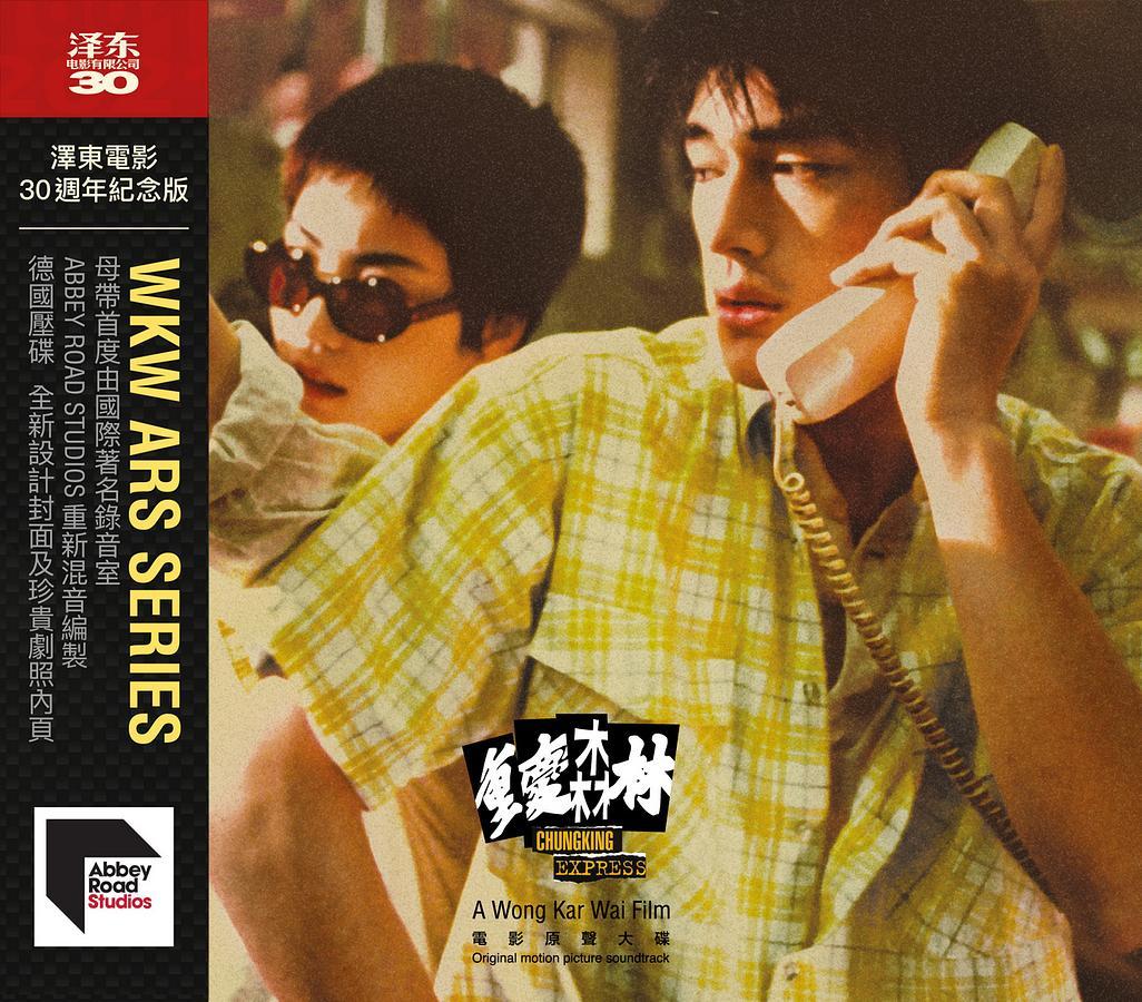 重慶森林 (澤東電影30週年紀念版)