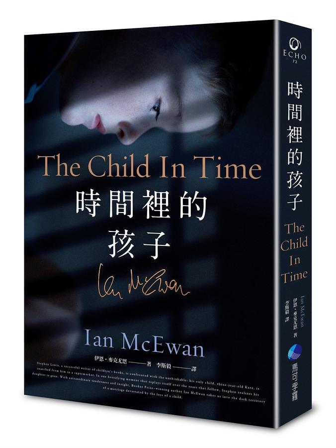 《時間裡的孩子》