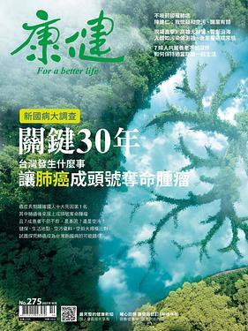 康健雜誌, 十月