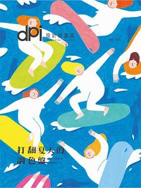 dpi 設計插畫誌, 六月
