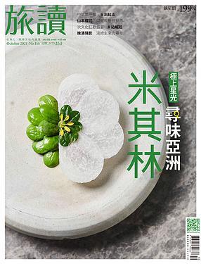 or旅讀, 十月