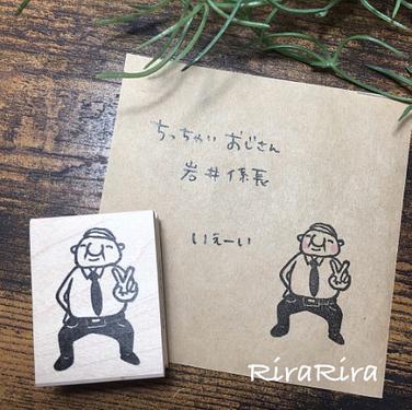 【誠品獨家】日本RiraRira岩井係長木質印章/ 和平