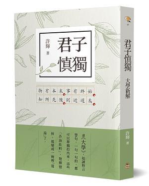 君子慎獨: 大學新解