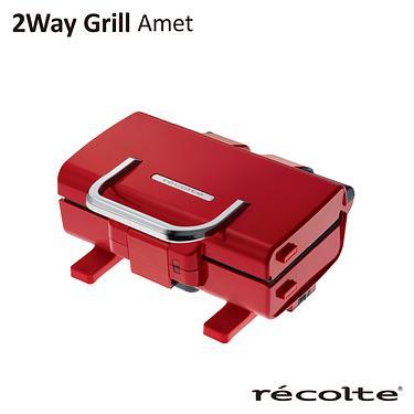 recolte 2Way Grill Amet雙面煎烤盤/ 紅