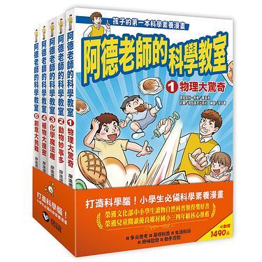 阿德老師的科學教室套書 1-5 (5冊合售)