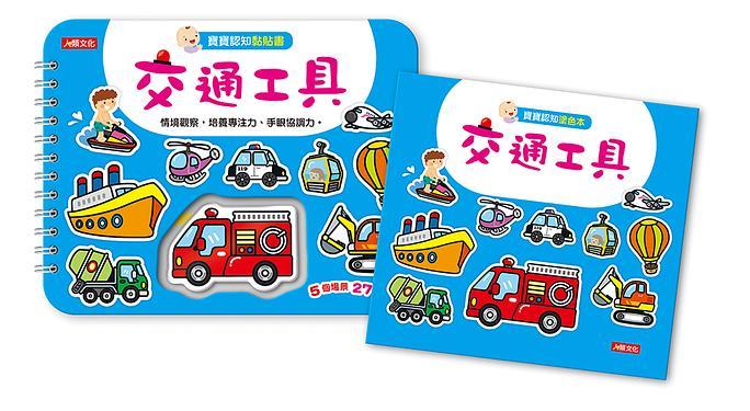 寶寶認知黏貼書+寶寶認知塗色本: 交通工具 (2冊合售)