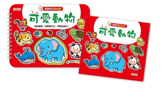 寶寶認知黏貼書+寶寶認知塗色本: 可愛動物 (2冊合售)