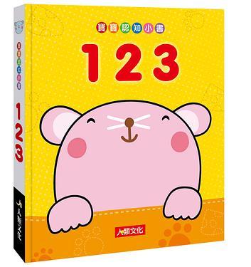 寶寶認知小書: 123 (新版)