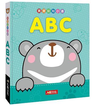 寶寶認知小書: ABC (新版)