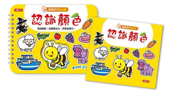 寶寶認知黏貼書+寶寶認知塗色本: 認識顏色 (2冊合售)