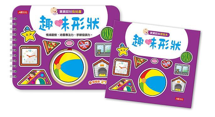 寶寶認知黏貼書+寶寶認知塗色本: 趣味形狀 (2冊合售)