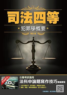 犯罪學概要 (司法特考四等/2021/附法科申論題寫作技巧課程)
