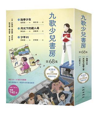 九歌少兒書房 第68集: 跆拳少女、月光下的藏人尋、少年Ɐi (3冊合售)