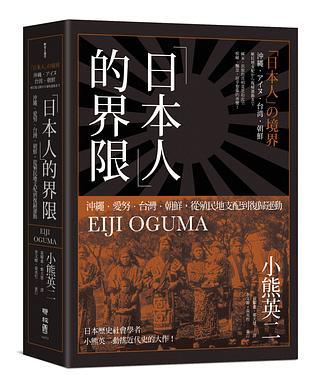 日本人的界限: 沖繩.愛努.台灣.朝鮮, 從殖民地支配到復歸運動