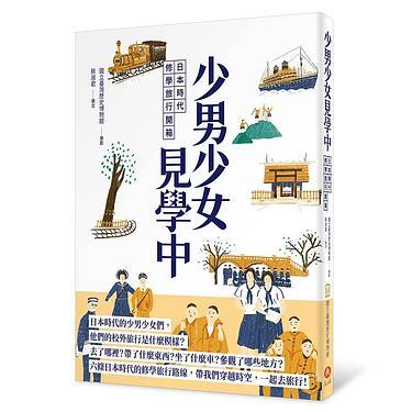 少男少女見學中: 日本時代修學旅行開箱