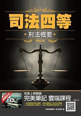 2021刑法概要 (司法特考/附法科申論題寫作技巧雲端課程)