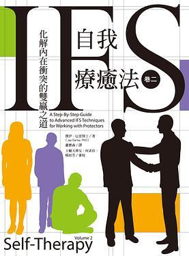 IFS自我療癒法 卷二: 化解內在衝突的雙贏之道