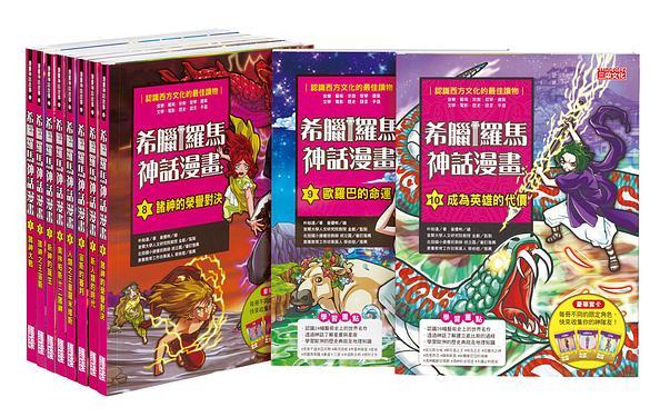 希臘羅馬神話漫畫套書 1-10冊 (10冊合售)